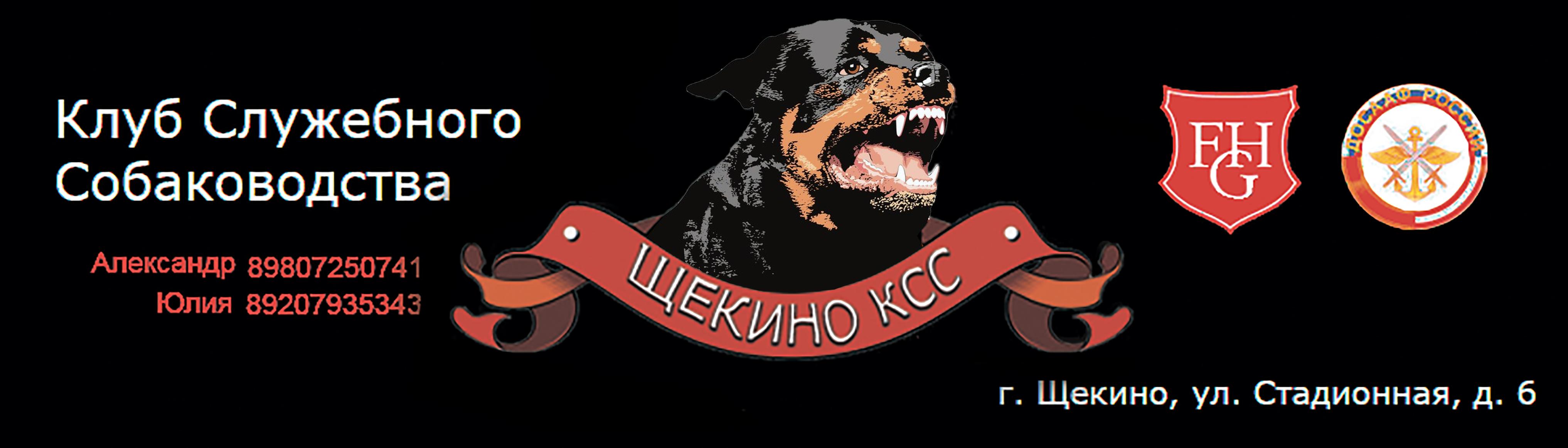 Щекинский клуб служебного собаководства, Щекинский КСС, Клуб служебного собаководства город Щекино, Щекинский клуб собаководов, Дрессировка